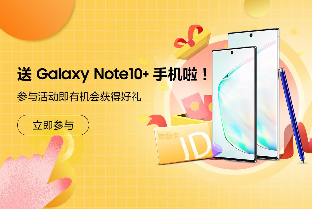 发现你身边的Note10,赢手机大奖!