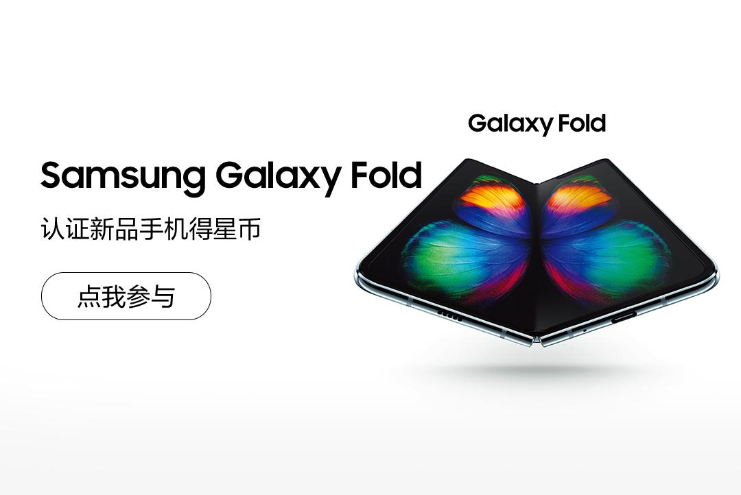 Samsung Galaxy Fold手机认证得星币