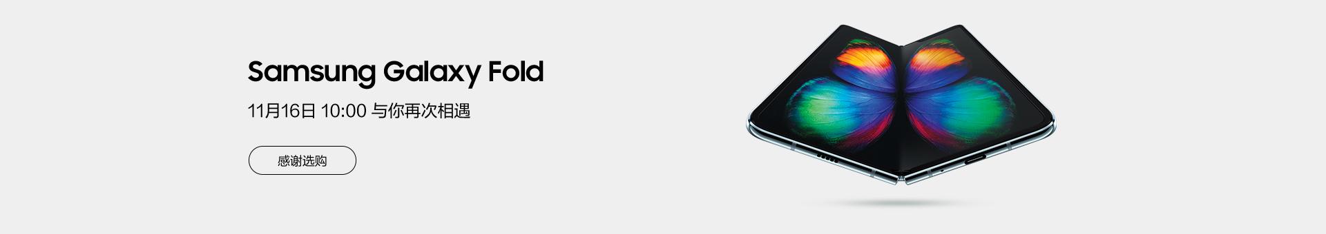 稀缺臻品Samsung Galaxy Fold即刻拥有