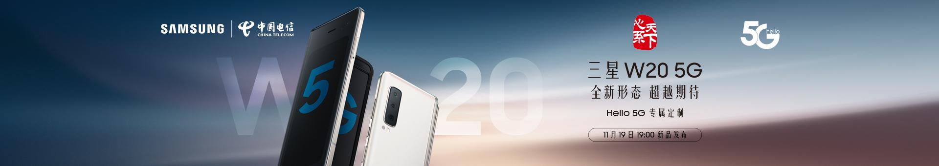 全新形态 超越期待 三星W20 5G新品发布会预告