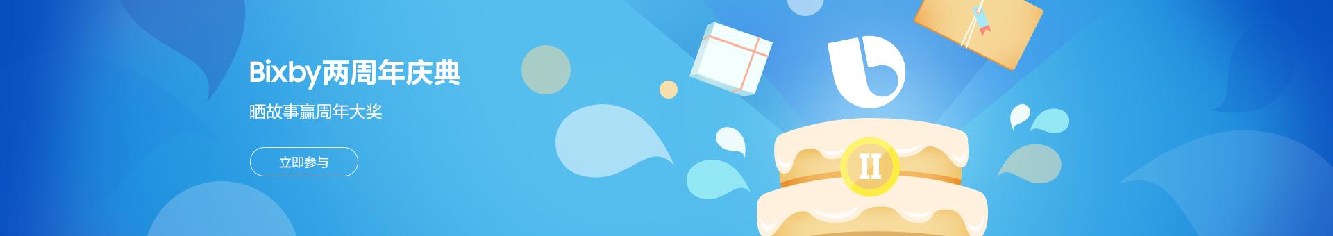 【Bixby两周年庆典】秀出你的Bixby故事
