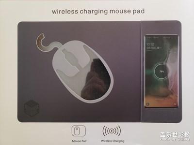 兑换的无线充电鼠标垫