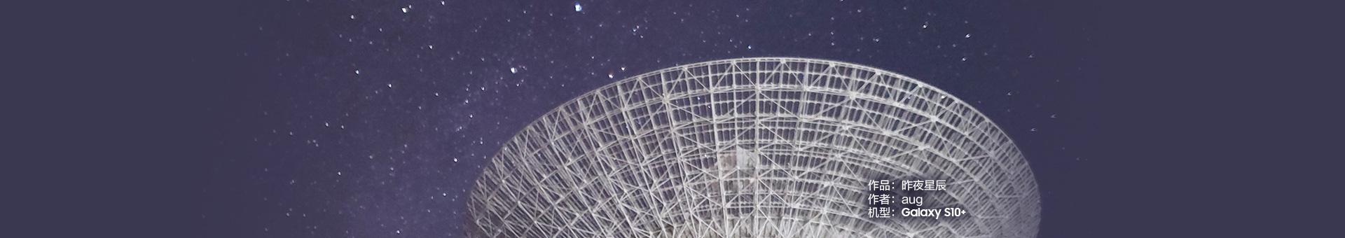 盖乐世S10+ 昨夜星辰