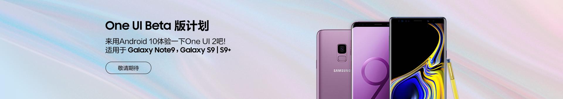 【公告】关于Galaxy S9   S9+及Galaxy Note9 One UI 2内测