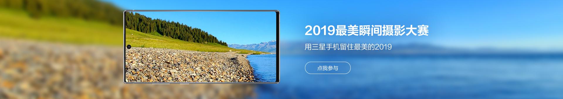 2019最美瞬间~用三星手机留住最美的2019