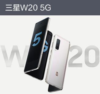 三星W20 5G