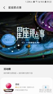 【双旦惊喜】+三星应用商店活动中奖了