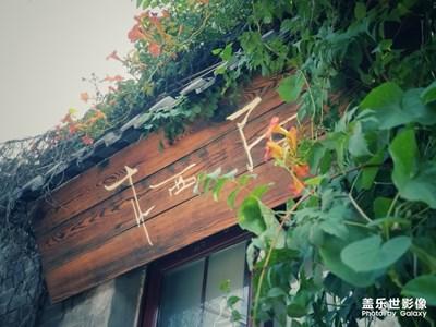 【大街小巷】+老街游记