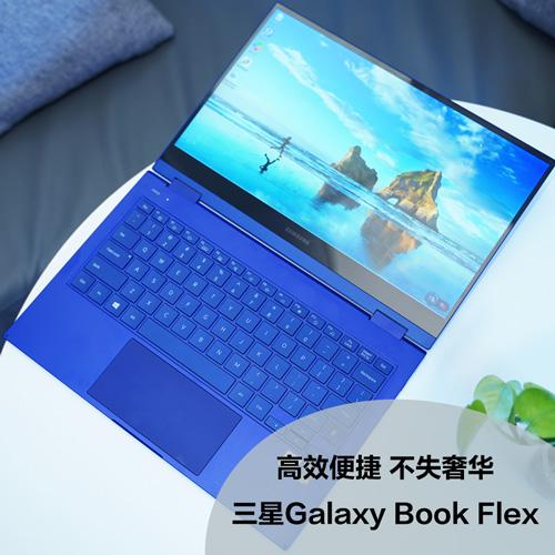 三星Galaxy Book Flex美图赏