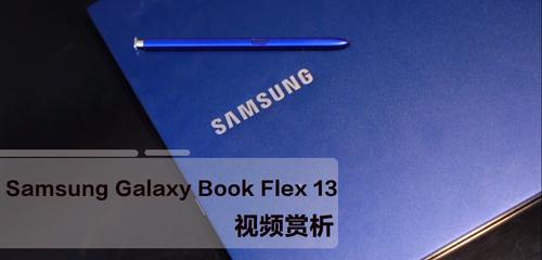 Samsung Galaxy Book Flex 13视频快速赏析