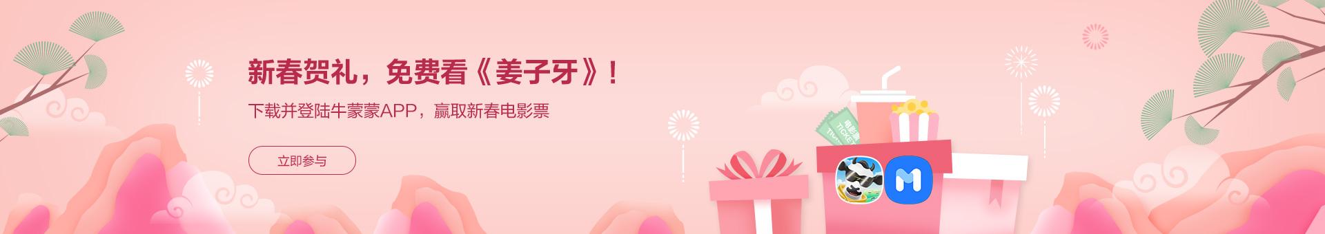 社区新春送礼,请你免费看《姜子牙》电影!