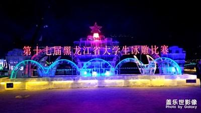 【缤纷世界】+游览兆麟公园第四十六界冰灯博览会纪实拍摄