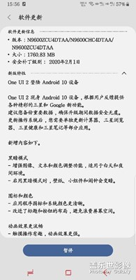 NOTE 9更新安卓10中