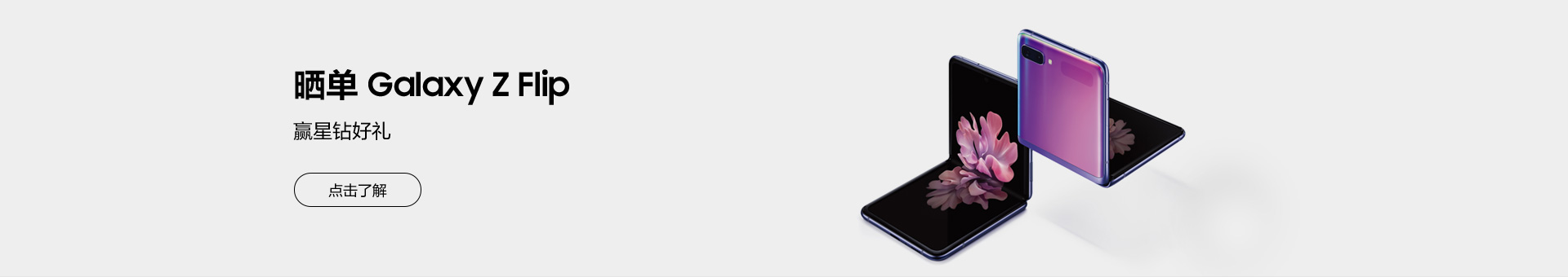 晒单Samsung Galaxy Z Flip 赢星钻好礼