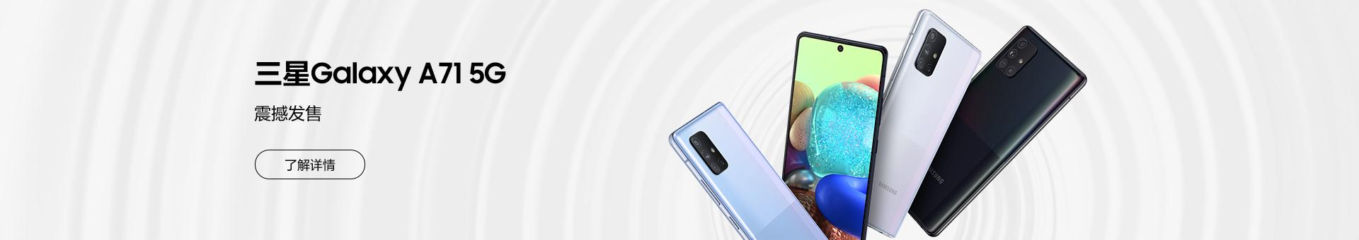 三星Galaxy A71 5G购买福利汇总