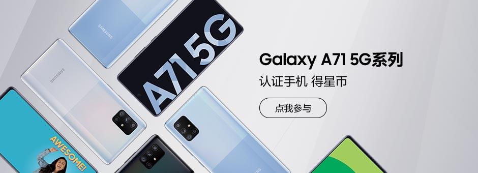 Galaxy A71 5G系列手机认证得星币