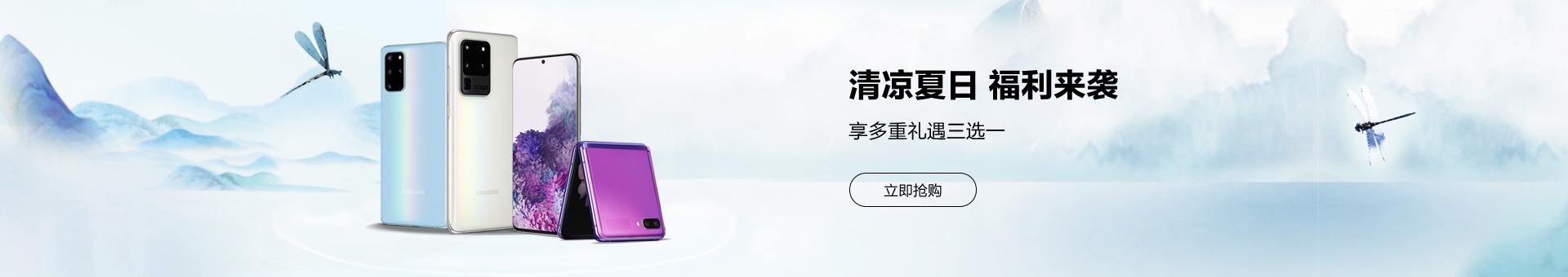 Galaxy S20系列换新补贴