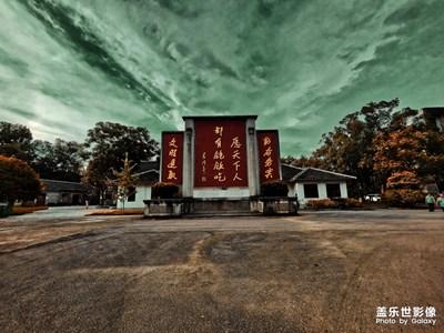 杂交水稻的发源地-安江农校