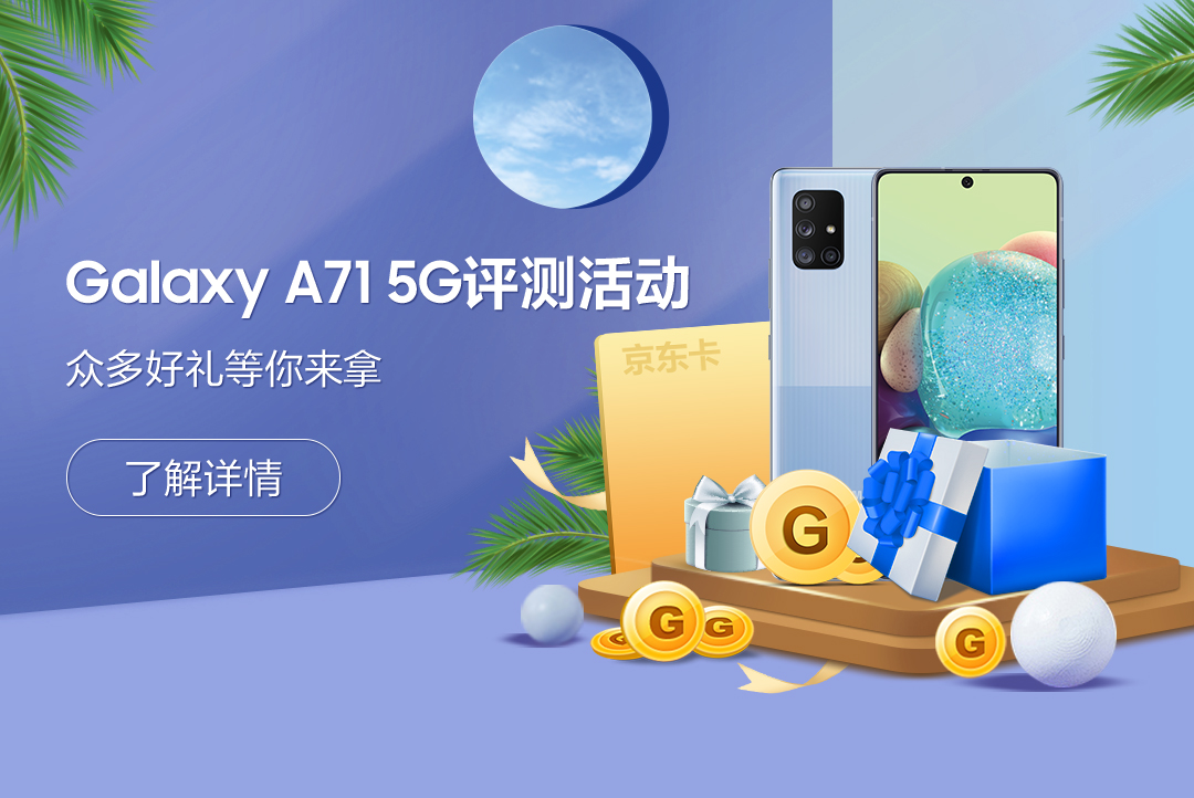 Galaxy A71 5G评测活动