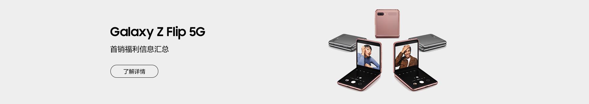 三星Galaxy Z Flip 5G正式开售 首销福利信息汇总
