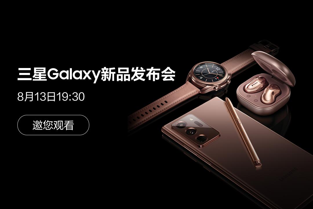 Samsung Galaxy Note20系列新品体验发布会