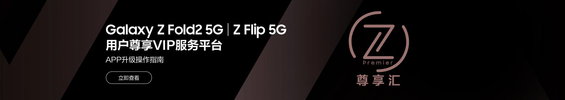 三星Z Premier 尊享汇 用户尊享VIP服务平台 APP升级操作指南