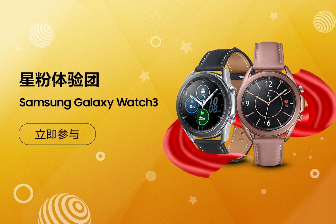 【星粉体验团】Samsung Galaxy Watch3
