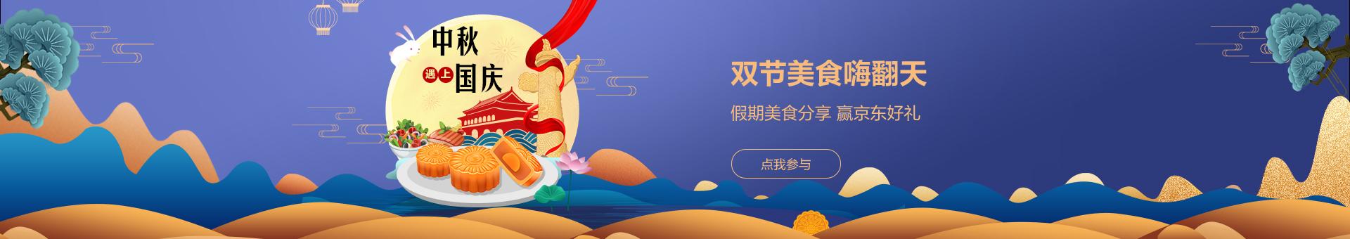 双节美食嗨翻天-假期美食分享 赢京东好礼