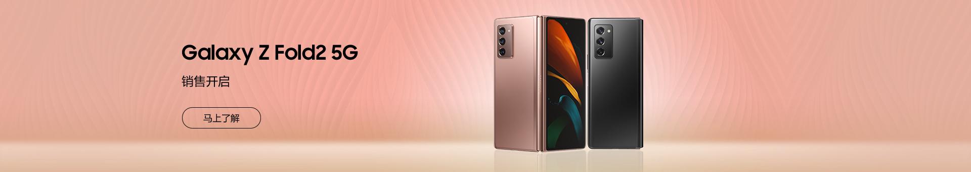 Galaxy Z Fold2 5G 预售开启