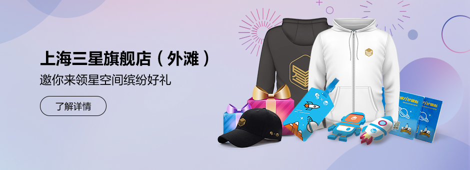 上海三星旗舰店(外滩) 邀你来领星空间缤纷好礼