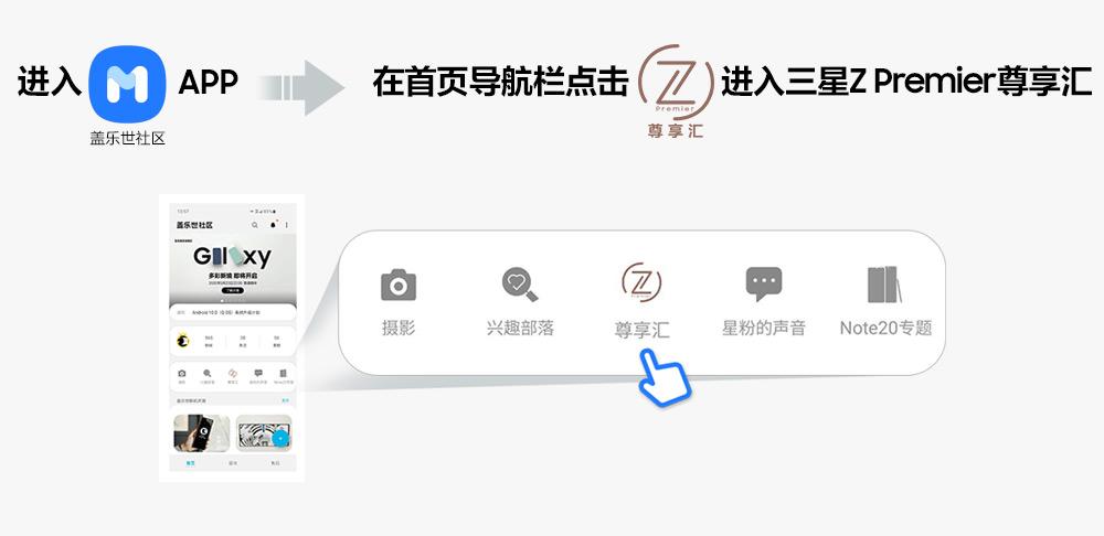 三星Galaxy Z Fold2 5G 冠名节目《追梦人之开合人生》