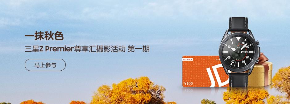 """""""一抹秋色"""" 三星Z Premier尊享汇摄影活动 第一期!"""
