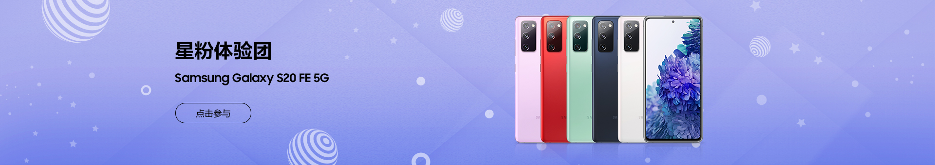 【星粉体验团】Samsung Galaxy S20 FE 5G