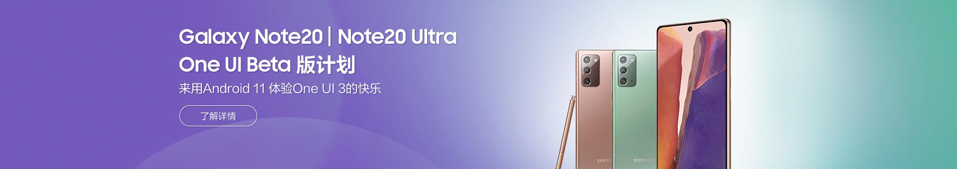 注册One UI Beta 版计划(Galaxy Note20系列)体验新的OS