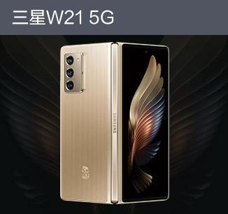 三星W21 5G