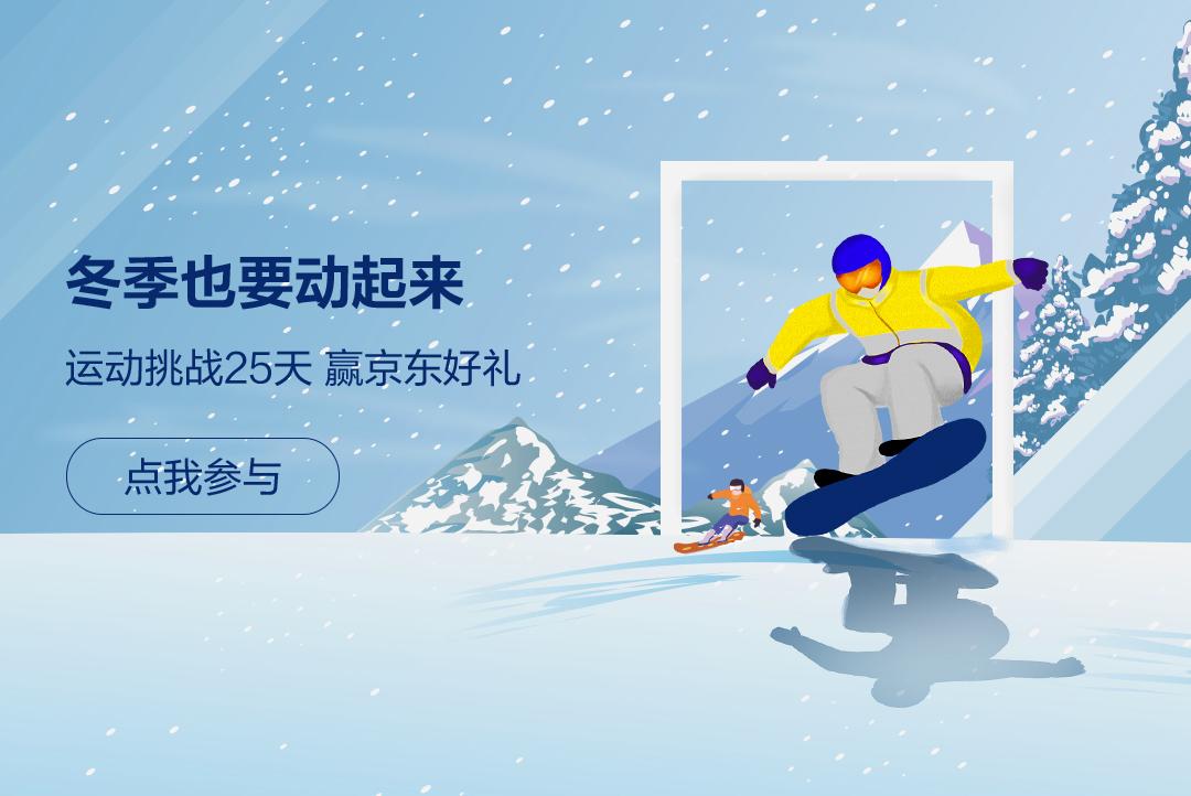 坚持运动!冬季打卡25天!