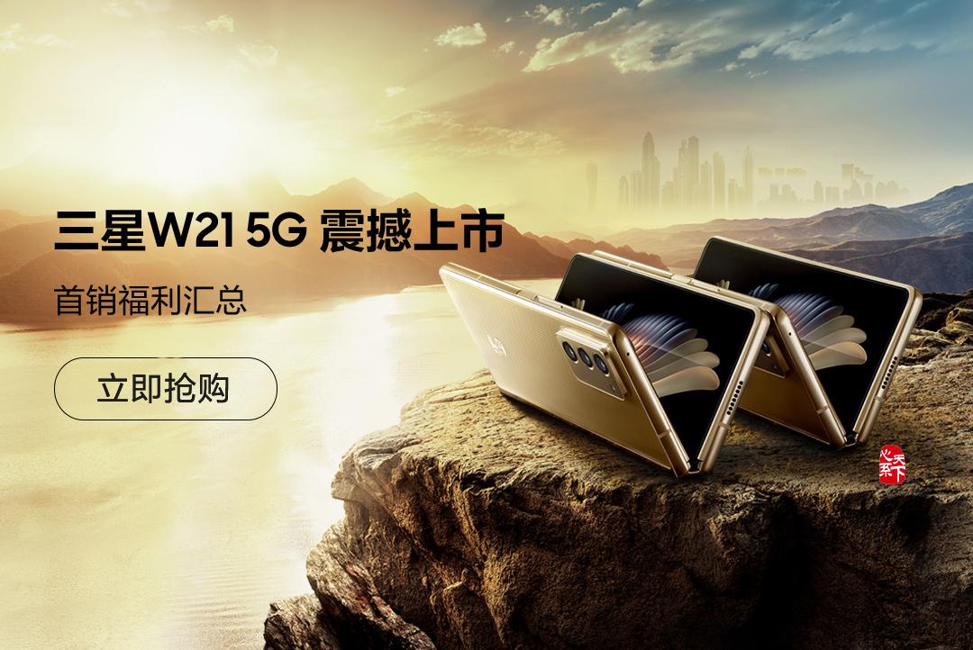 三星W21 5G正式开售 首销福利信息汇总