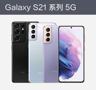 Galaxy S21系列 5G