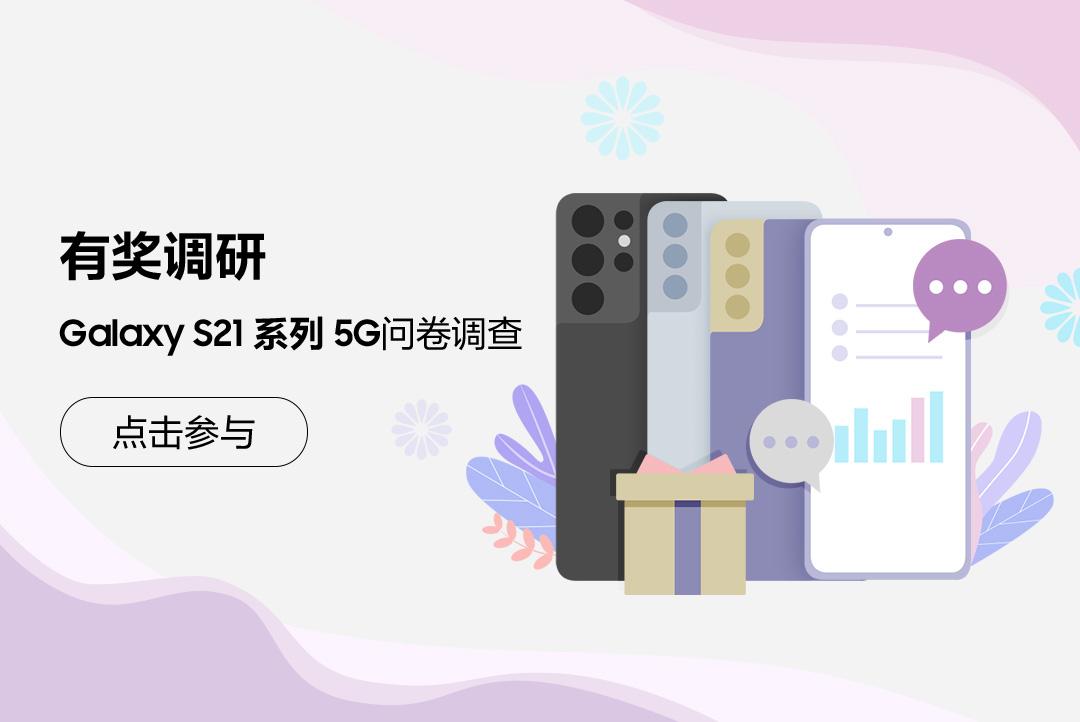Galaxy S21系列5G问卷调查