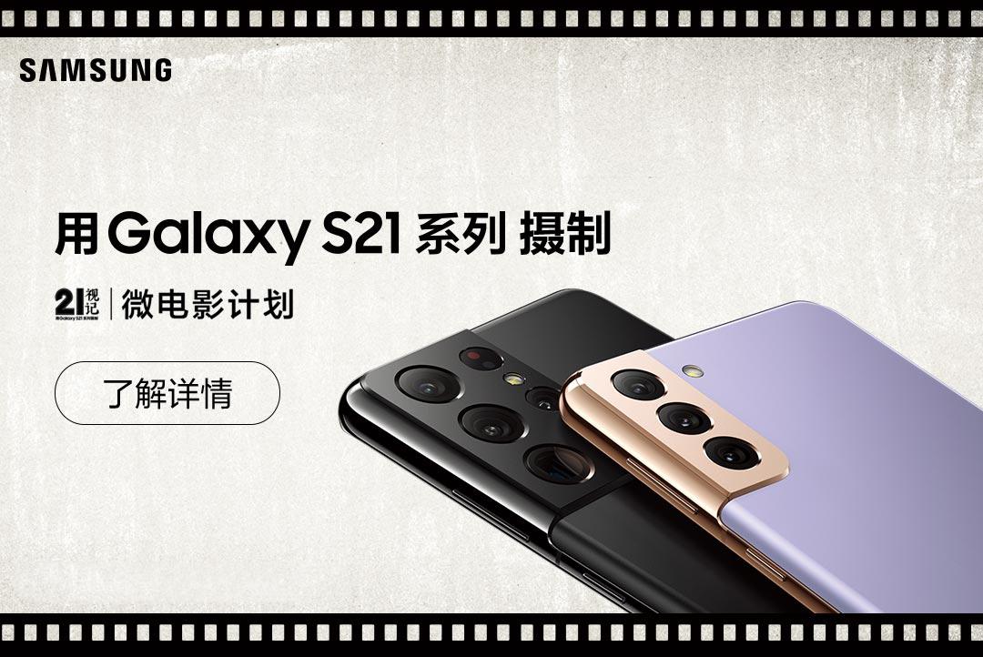 用Galaxy S21系列摄制 21世纪微电影计划【陆续更新】
