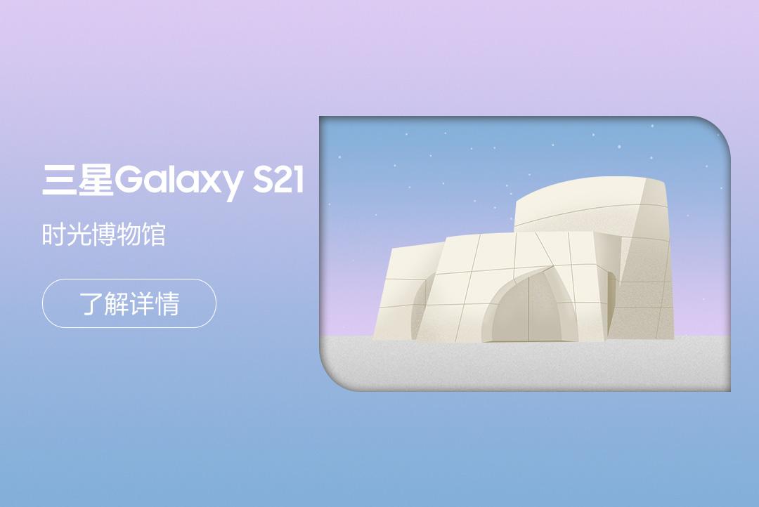 穿越过去,逆转未来!三星Galaxy S21时光博物馆即将开幕