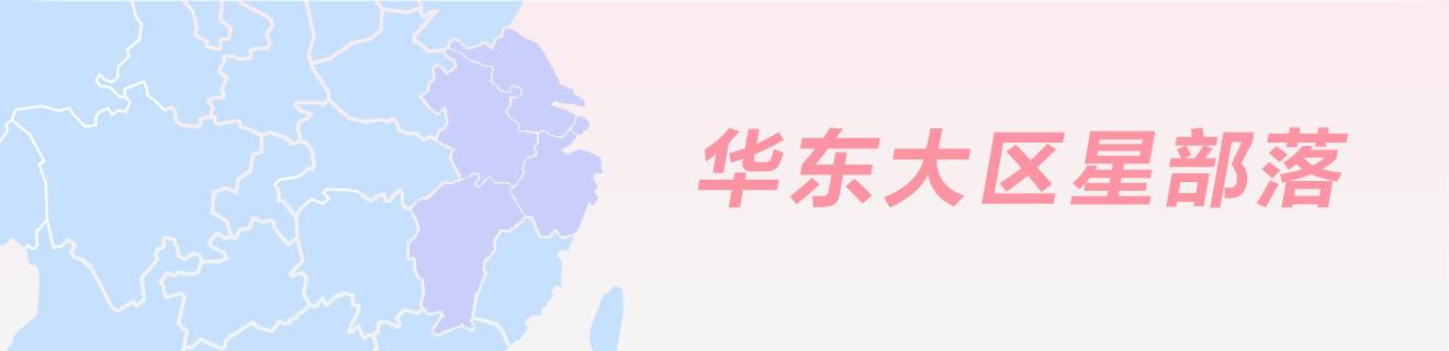 华东大区星部落
