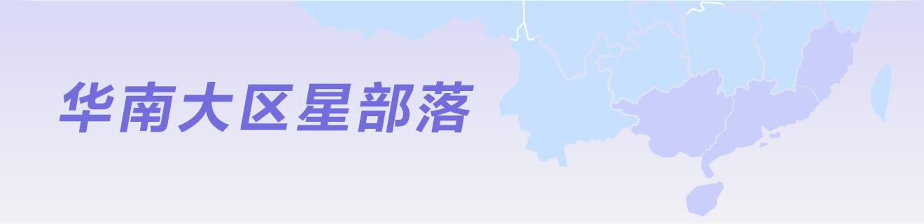 华南大区星部落