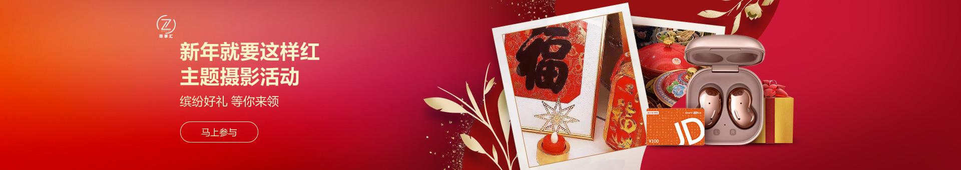 玩转色彩潮搭, 新年就要这样红!