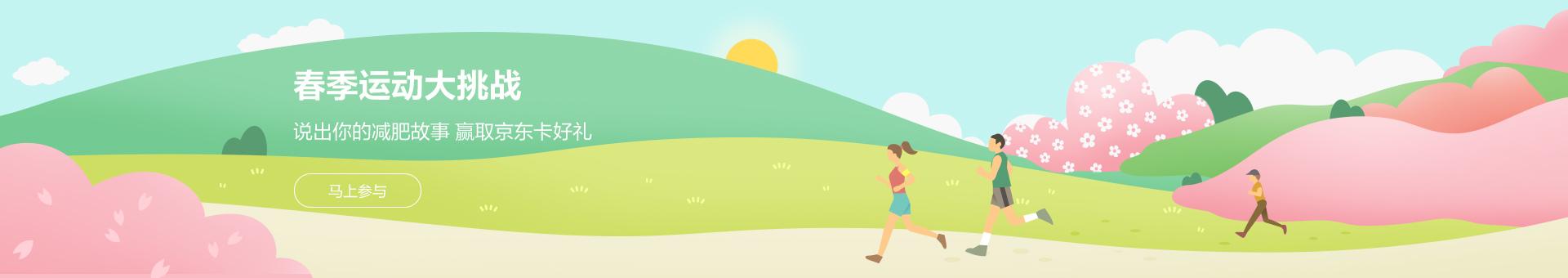 说出你减肥故事 春季运动会第三届挑战运动25天