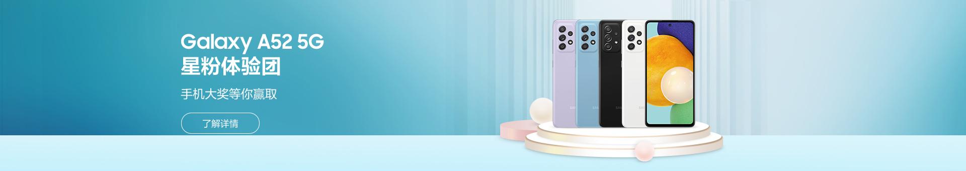 【星粉体验团】Galaxy A52 5G
