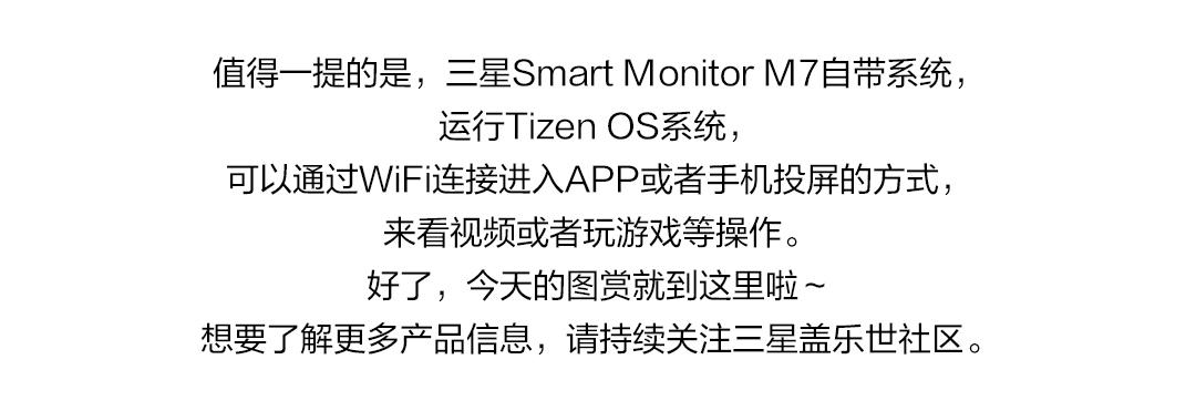 带你进入智能显示器的世界 三星Smart Monitor M7图赏