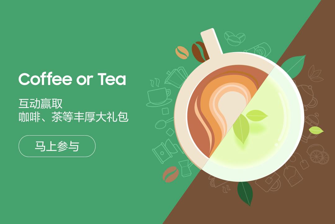 尊享汇 Coffee or Tea