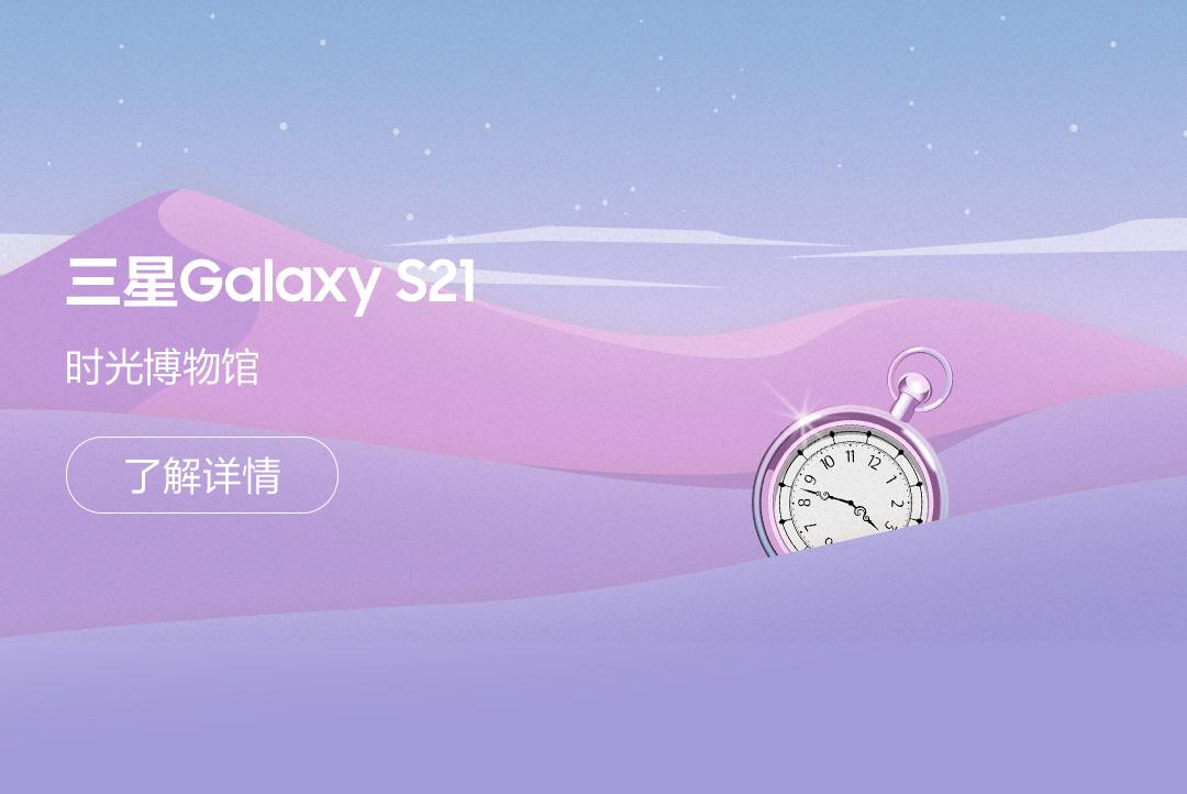 重温21视记 三星Galaxy S21时光博物馆今日营业