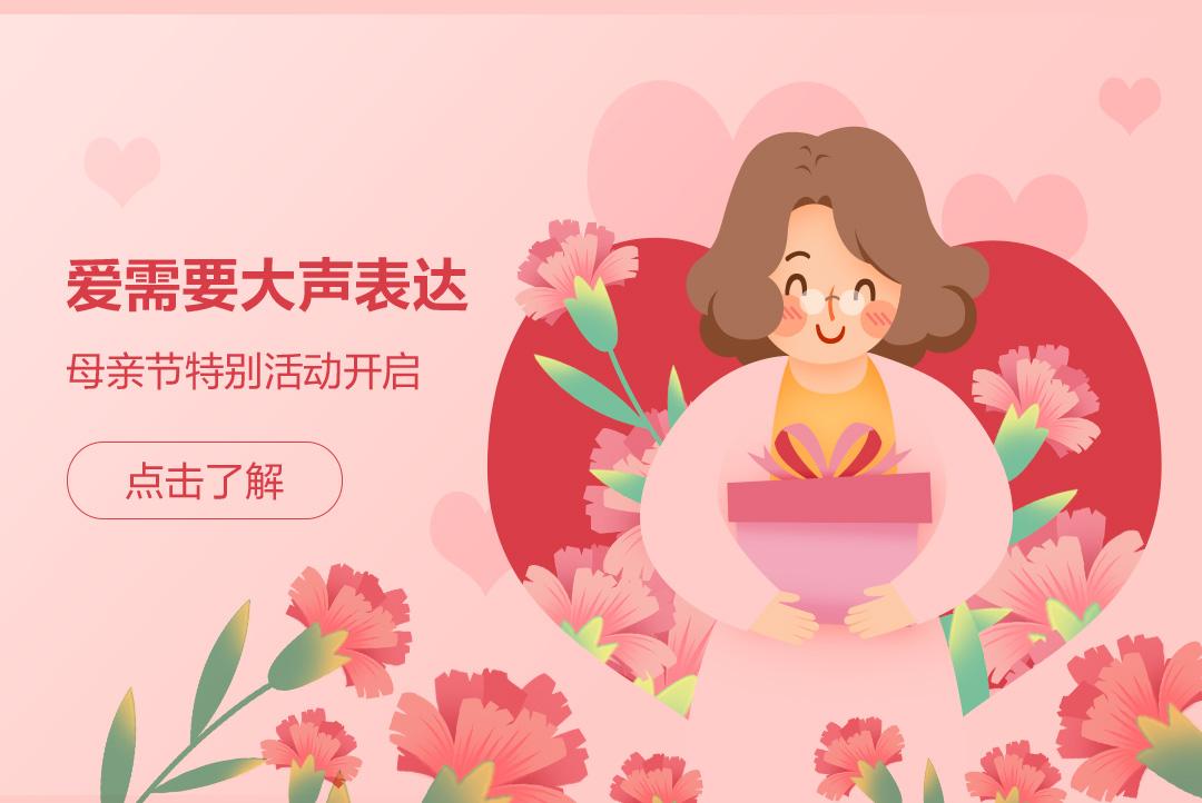 爱需要大声表达 母亲节特别活动开启